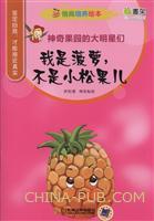 情商培养绘本 神奇果园的大明星们――我是菠萝,不是小松果儿