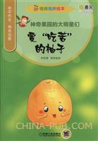 """情商培养绘本 神奇果园的大明星们――爱""""吃苦""""的柚子"""