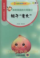 """情商培养绘本 神奇果园的大明星们――桃子""""老大"""""""