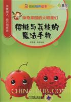 情商培养绘本 神奇果园的大明星们――樱桃与荔枝的魔法手机