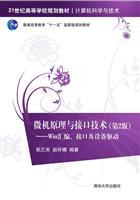 微机原理与接口技术(第2版)――Win汇编、接口及设备驱动