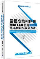 滑模变结构控制MATLAB仿真(第3版):基本理论与设计方法