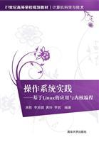 操作系统实践--基于Linux的应用与内核编程