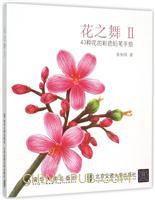 花之舞II 43种花的彩色铅笔手绘