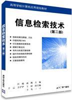 信息检索技术(第二版)