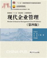 现代企业管理(第四版)