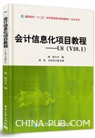 会计信息化项目教程――U8(V10.1)