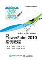 PowerPoint 2010案例教程(双色)