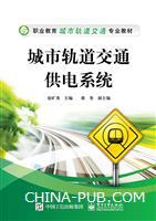 城市轨道交通供电系统