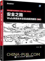 安全之路――Web渗透技术及实战案例解析(第2版)