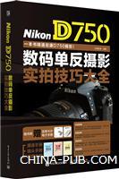Nikon D750数码单反摄影实拍技巧大全(全彩)