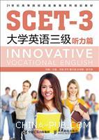SCET-3大学英语三级听力篇