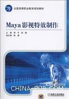 Maya影视特效制作-(含1DVD)