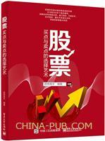 股票买点与卖点的选择艺术(china-pub首发)