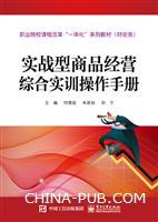 实战型商品经营综合实训操作手册(全彩)