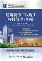 建筑装饰工程施工项目管理(第3版)