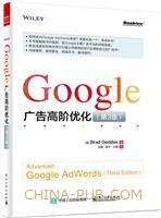 Google 广告高阶优化(第3版)(china-pub首发)