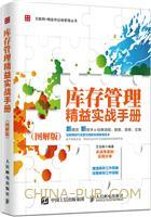 库存管理精益实战手册(图解版)