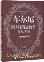 车尔尼钢琴初级教程:作品599(难点精解版)
