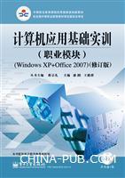 计算机应用基础实训(职业模块)(Windows XP+Office 2007)(修订版)
