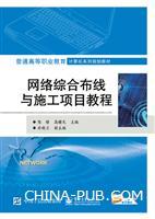 网络综合布线与施工项目教程
