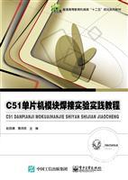 C51单片机模块焊接实验实践教程