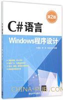 C#语言Windows程序设计(第2版)