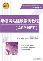 动态网站建设案例教程(ASP.NET)
