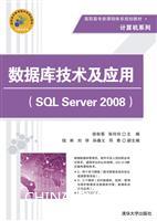 数据库技术及应用(SQL Server 2008)