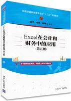 Excel在会计和财务中的应用(第五版)