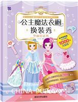 公主魔法衣橱换装秀――华丽宫廷风