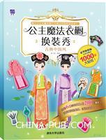 公主魔法衣橱换装秀――古典中国风