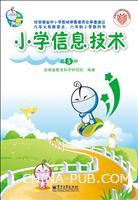 小学信息技术 第3册(含CD光盘1张)(全彩)