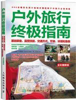 户外旅行终极指南:基础装备、露营技能、交通方式、饮食、环境和急救(全彩图解版)