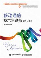 移动通信技术与设备(第2版)