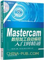 Mastercam数控加工自动编程入门到精通-(含1CD)