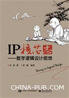 IP核芯志――数字逻辑设计思想