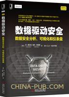 数据驱动安全:数据安全分析、可视化和仪表盘[图书]
