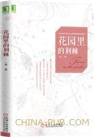 (www.wusong999.com)花园里的荆棘