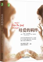 (www.wusong999.com)母爱的羁绊