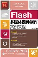 Flash多媒体课件制作案例教程