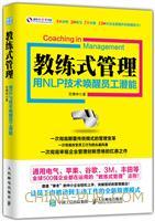 教练式管理:用NLP技术唤醒员工潜能