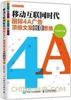 移动互联网时代国际4A广告顶级文案创意思维(china-pub首发)