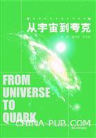 从宇宙到夸克