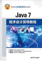 Java 7程序设计简明教程