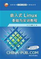 嵌入式Linux基础与实训教程