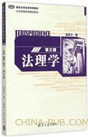 法理学(第三版)