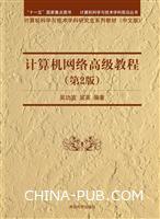 计算机网络高级教程(第2版)