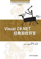 Visual C#.NET经典游戏开发