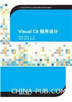 Visual C# 程序设计